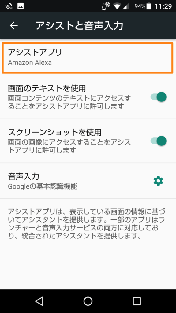 Android7 設定 3