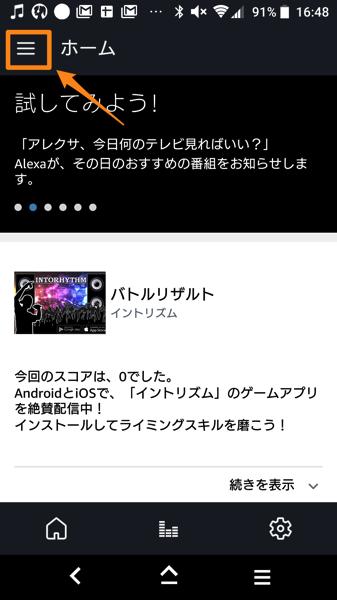 AmaznonAlexa設定アプリ6