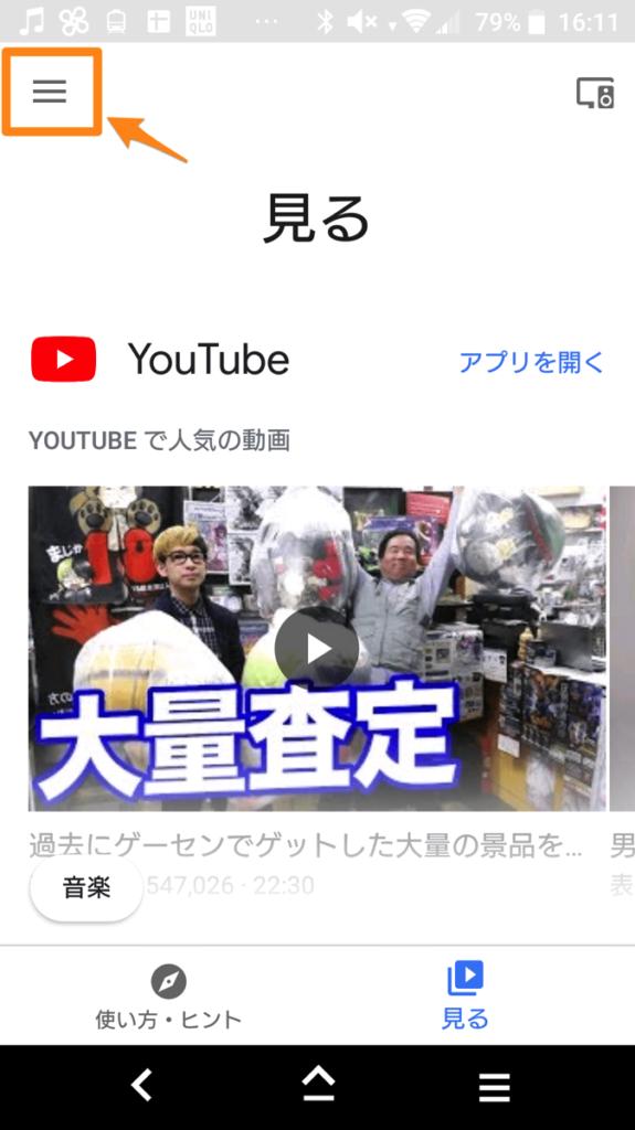 GoogleHome01