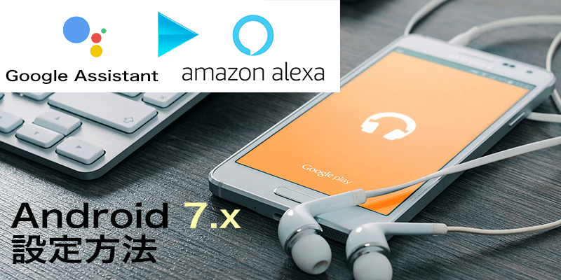 Google Alexa7eyec