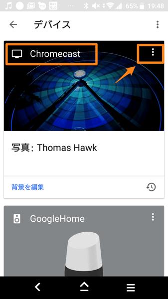 Googlehome11