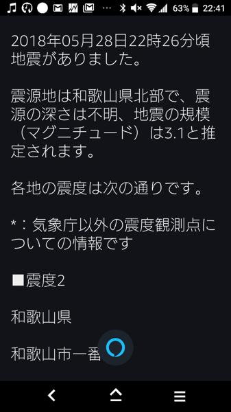 Screenshot 20180528 224155
