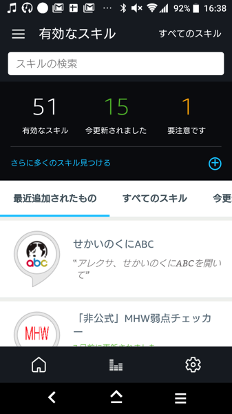 AmaznonAlexa設定アプリ3
