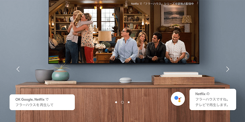Googlehome chromecast