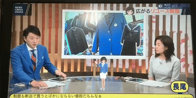ニュースのヨミ子01