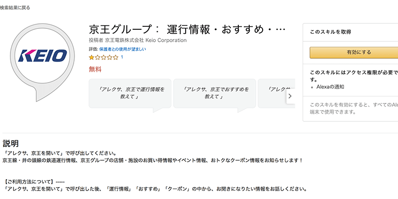 Amazon京王アプリ