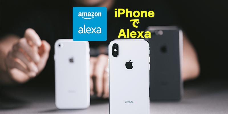 Iphone alexaeyec