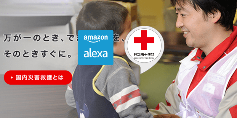日本赤十字eyec