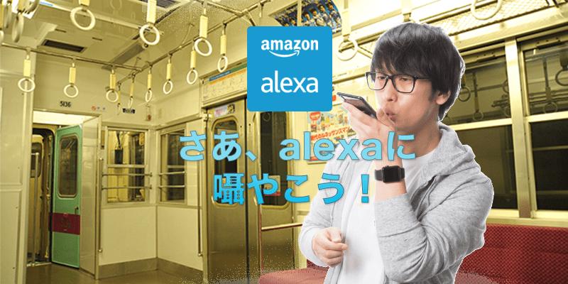 Alexaに囁くeyec