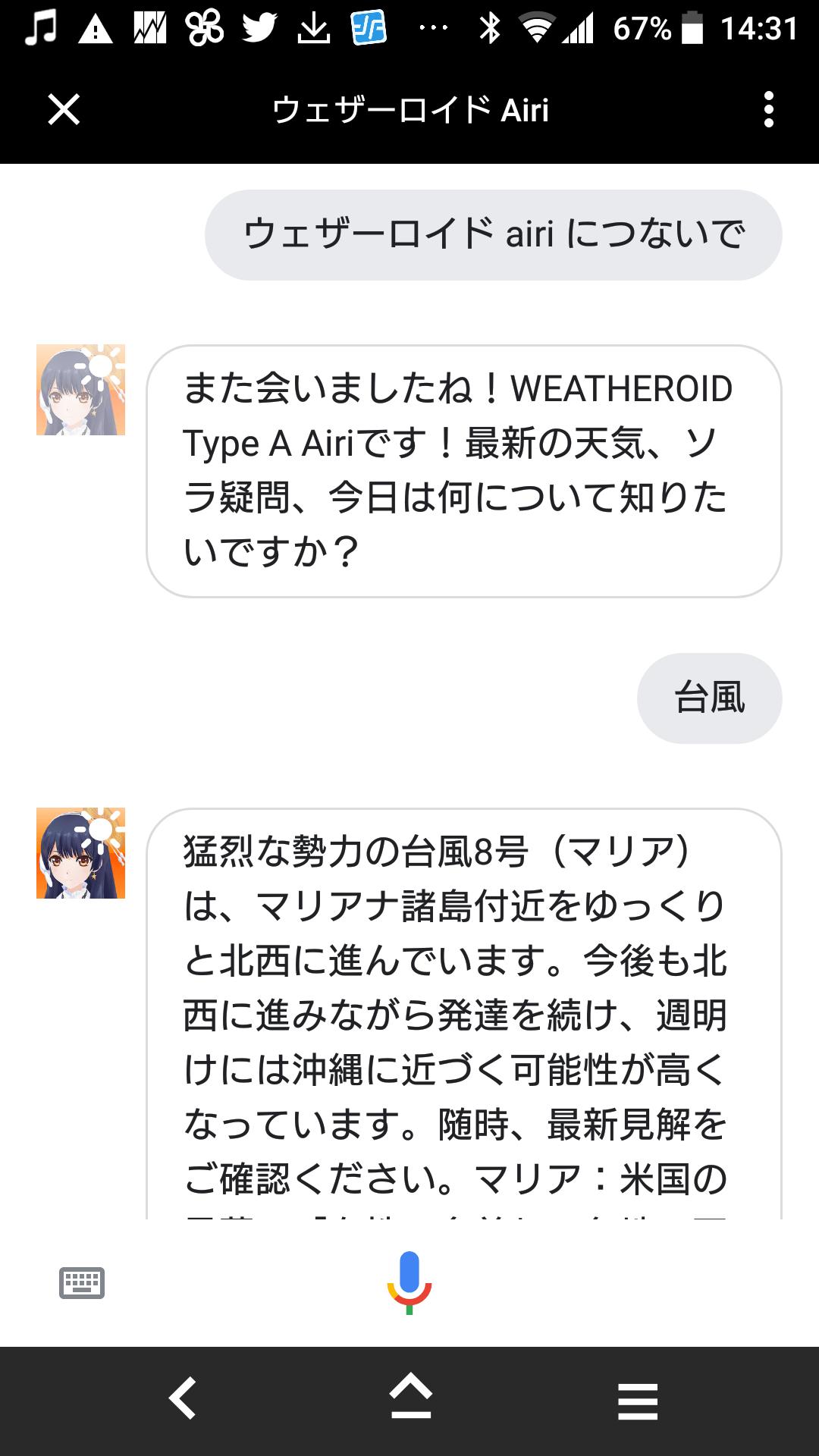 ウェザーロイドAiri01