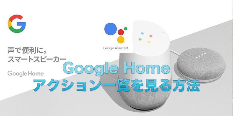 GoogleHomeリスト