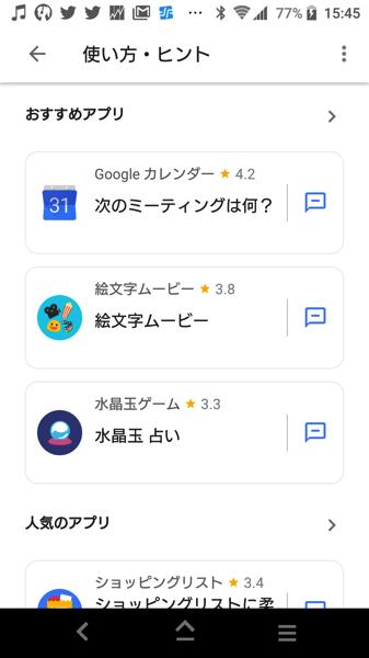 GoogleAssistant02