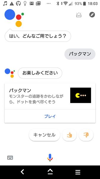 GoogleAssistant32