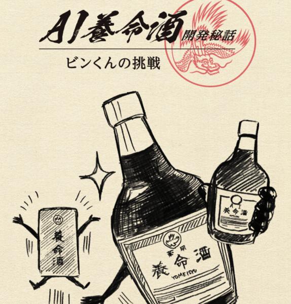 AI養命酒開発秘話
