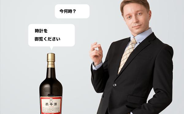 AI養命酒02