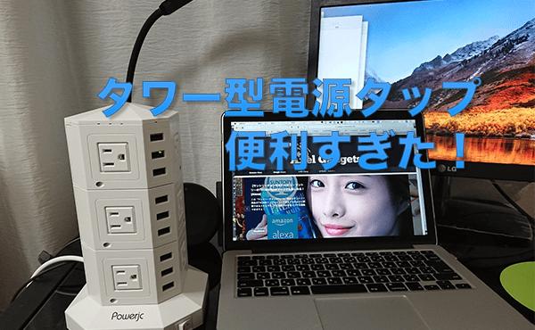 タワー型電源タップeyec