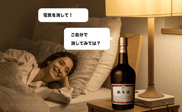 AI養命酒01
