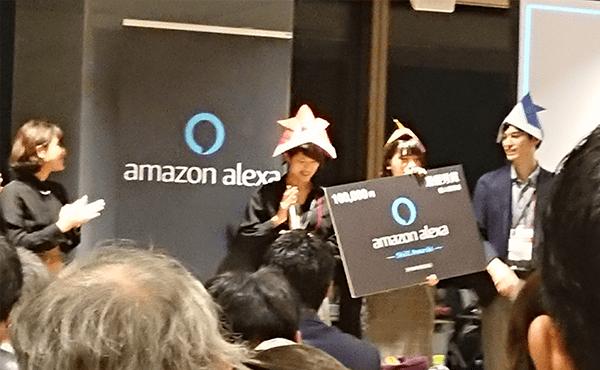 AmazonAlexaスキルアワード2018 02