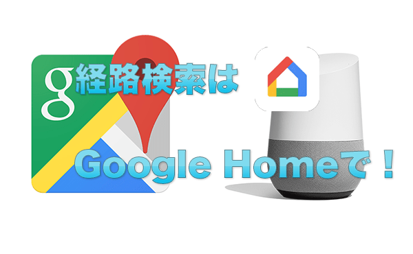 GoogleHome mapeyec