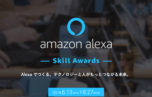 AmazonAlexaスキルアワード2018TOP