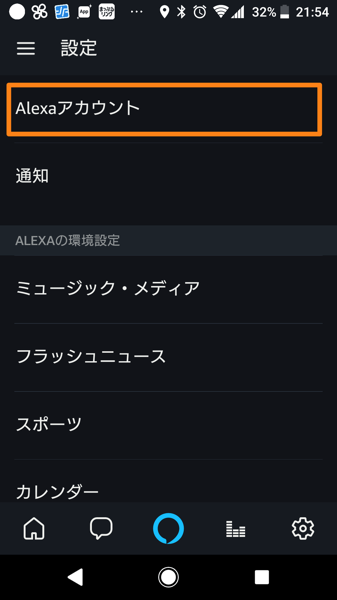 AlexaBriefMode02