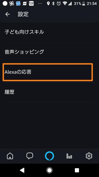 AlexaBriefMode03