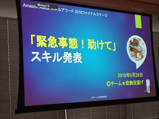 Th AmazonAlexaスキルアワード2018067
