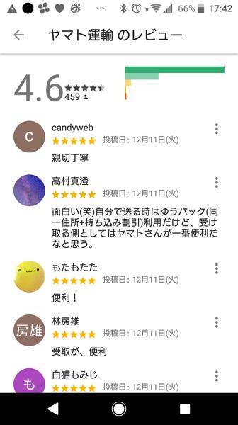 ヤマト運輸03