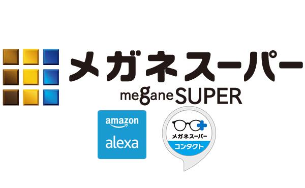 メガネスーパーeyec