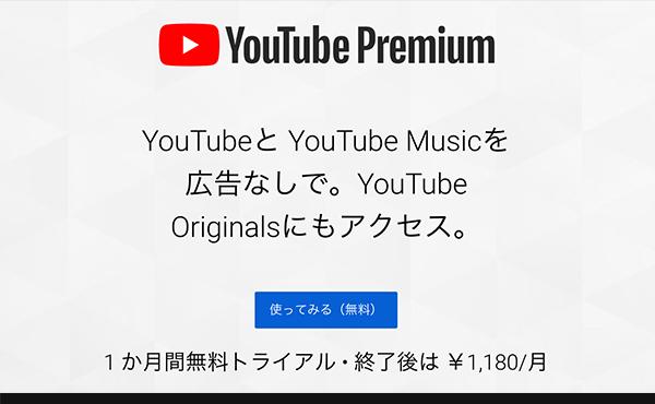 YouTube Premium01