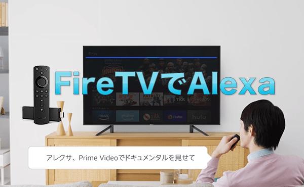FireTVでAlexa eyec